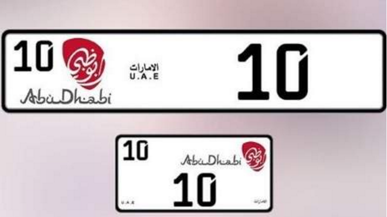 Technology Management Image: No.10 Number Plate Auctioned Off For Dh10m In UAE